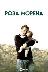 Смотреть Роза Морена онлайн в HD качестве 720p