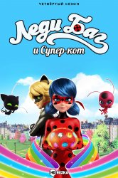 Смотреть Леди Баг и Супер-кот онлайн в HD качестве