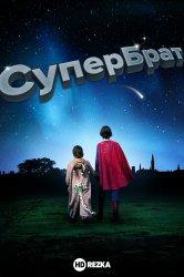 Смотреть Супербрат онлайн в HD качестве 720p