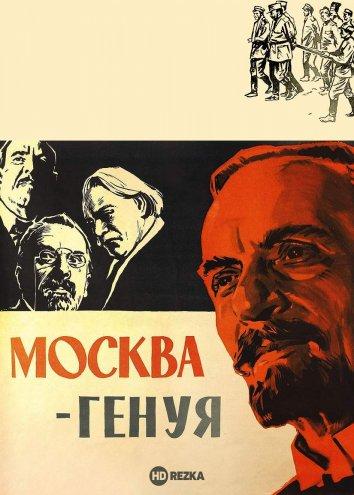 Смотреть Москва — Генуя онлайн в HD качестве 720p