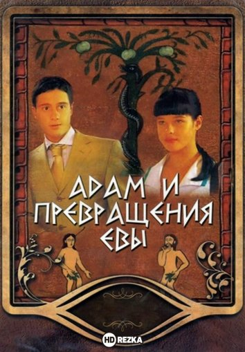 Смотреть Адам и превращение Евы онлайн в HD качестве 720p