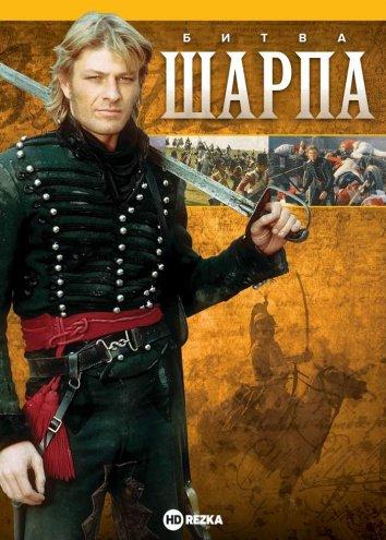 Смотреть Битва Шарпа онлайн в HD качестве 720p