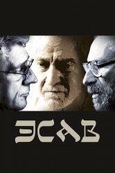 Смотреть Эсав онлайн в HD качестве 720p