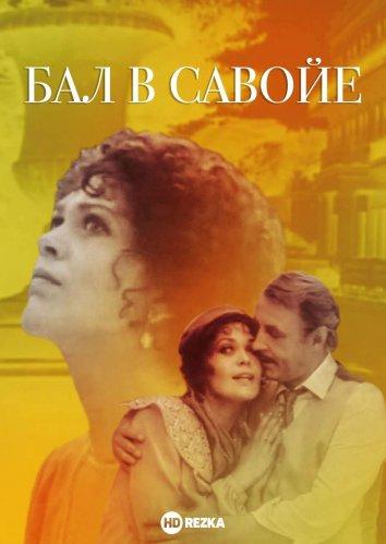 Смотреть Бал в Савойе онлайн в HD качестве 720p