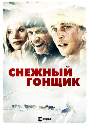 Смотреть Снежный гонщик онлайн в HD качестве 720p