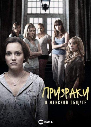 Смотреть Призраки в женской общаге онлайн в HD качестве 720p
