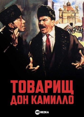 Смотреть Товарищ Дон Камилло онлайн в HD качестве 720p