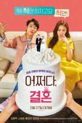 Смотреть Брак по случайности онлайн в HD качестве 720p