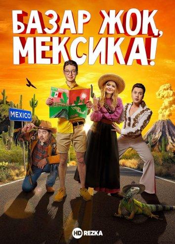 Смотреть Базар жок, Мексика! онлайн в HD качестве 720p