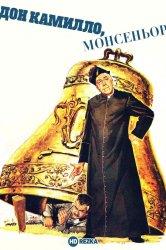 Смотреть Дон Камилло, монсеньор онлайн в HD качестве 720p