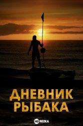 Смотреть Дневник рыбака онлайн в HD качестве 720p