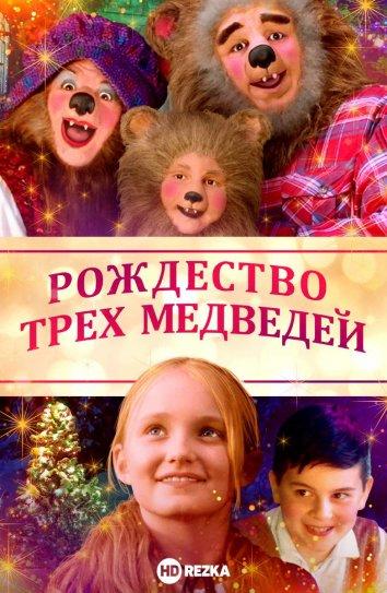 Смотреть Рождество трёх медведей онлайн в HD качестве 720p