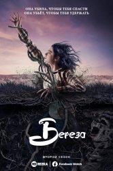 Смотреть Береза онлайн в HD качестве 720p