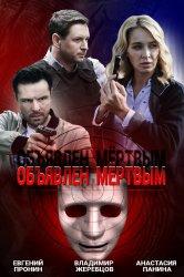 Смотреть Объявлен мертвым онлайн в HD качестве 720p