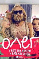 Смотреть Олег онлайн в HD качестве 720p