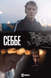 Смотреть Себбе онлайн в HD качестве 720p