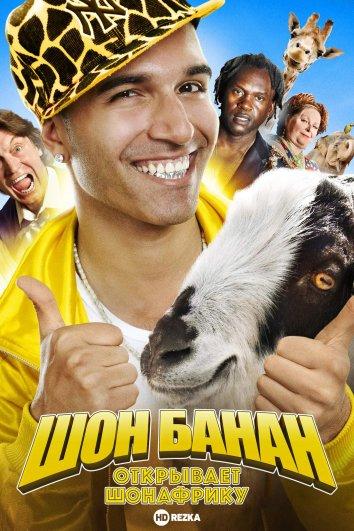 Смотреть Шон Банан открывает Шонафрику онлайн в HD качестве 720p