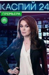 Смотреть Каспий 24 онлайн в HD качестве 720p