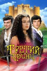 Смотреть Третий принц онлайн в HD качестве 720p