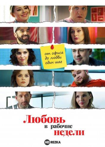 Смотреть Любовь в рабочие недели онлайн в HD качестве 720p