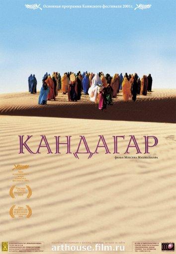 Смотреть Кандагар онлайн в HD качестве 720p
