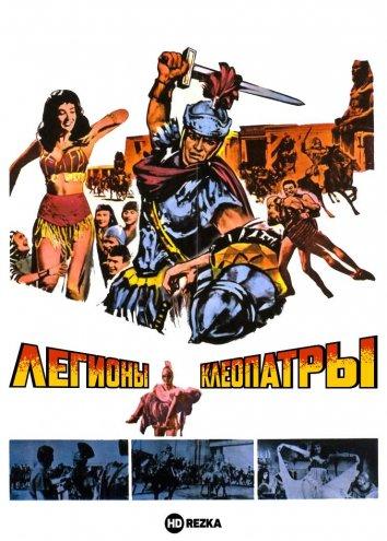 Смотреть Легионы Клеопатры онлайн в HD качестве 720p