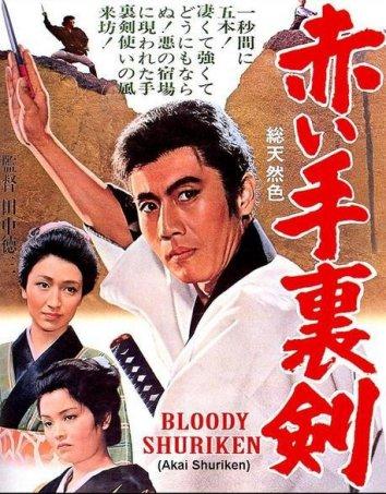 Смотреть Кровавый сюрикен онлайн в HD качестве 720p