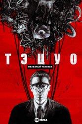 Смотреть Тэцуо, железный человек онлайн в HD качестве 720p