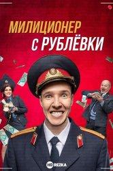 Смотреть Милиционер с Рублёвки онлайн в HD качестве 720p