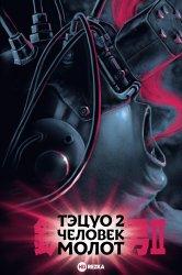 Смотреть Тэцуо 2: Человек-молот онлайн в HD качестве 720p