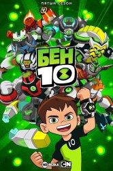 Смотреть Бен 10 / Бен 10: Перезагрузка онлайн в HD качестве 720p