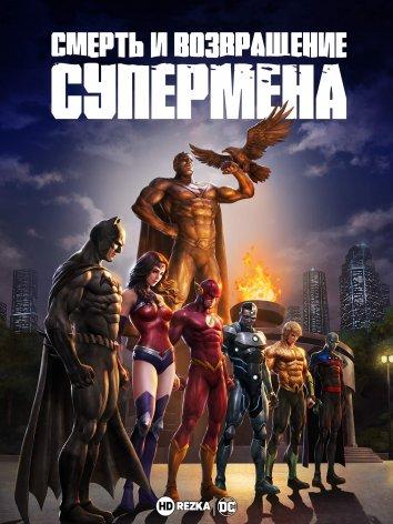 Смотреть Смерть и возвращение Супермена онлайн в HD качестве 720p