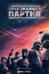 Смотреть Звёздные войны: Бракованная партия онлайн в HD качестве 720p
