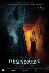 Смотреть Проклятие: Призраки дома Борли онлайн в HD качестве 720p