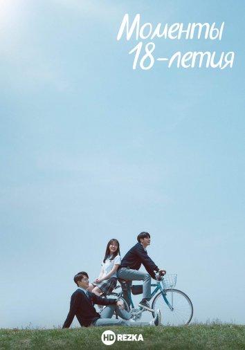 Смотреть Моменты 18-летия / Моменты восемнадцатилетия онлайн в HD качестве 720p