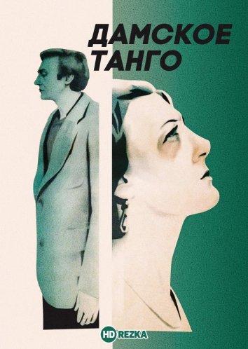 Смотреть Дамское танго онлайн в HD качестве 720p