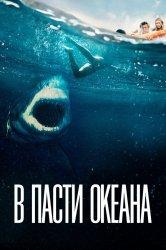 Смотреть В пасти океана онлайн в HD качестве 720p