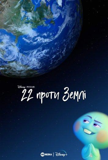 22 против Земли