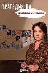 Смотреть Трагедия на Пьяцца Фонтана онлайн в HD качестве 720p