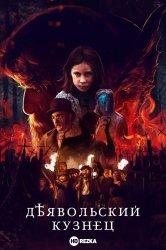 Смотреть Дьявольский кузнец онлайн в HD качестве 720p