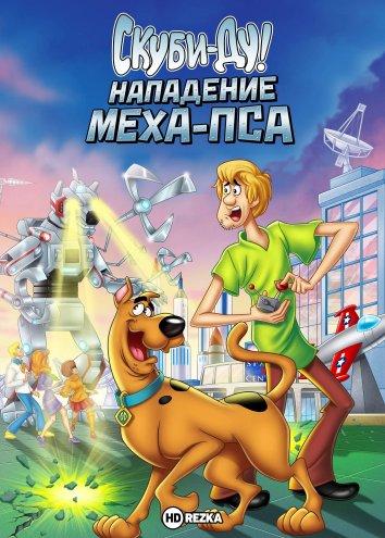 Смотреть Скуби-Ду! Нападение Меха-Пса онлайн в HD качестве 720p
