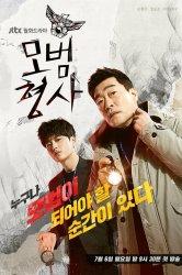 Смотреть Образцовый детектив / Хороший детектив онлайн в HD качестве 720p