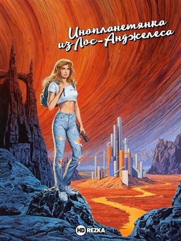 Смотреть Инопланетянка из Лос-Анджелеса онлайн в HD качестве 720p