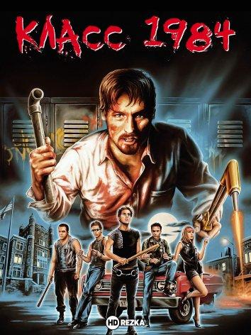 Смотреть Класс 1984 онлайн в HD качестве 720p