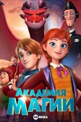 Смотреть Академия магии онлайн в HD качестве 720p