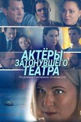Смотреть Актеры затонувшего театра онлайн в HD качестве 720p