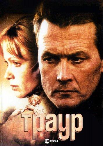 Смотреть Траур онлайн в HD качестве 720p