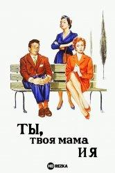 Смотреть Ты, твоя мама и я онлайн в HD качестве