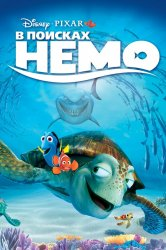 Смотреть В поисках Немо онлайн в HD качестве