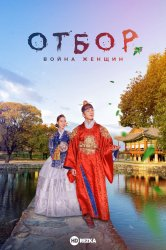 Смотреть Отбор: Война женщин / Королева: Любовь и война онлайн в HD качестве 720p